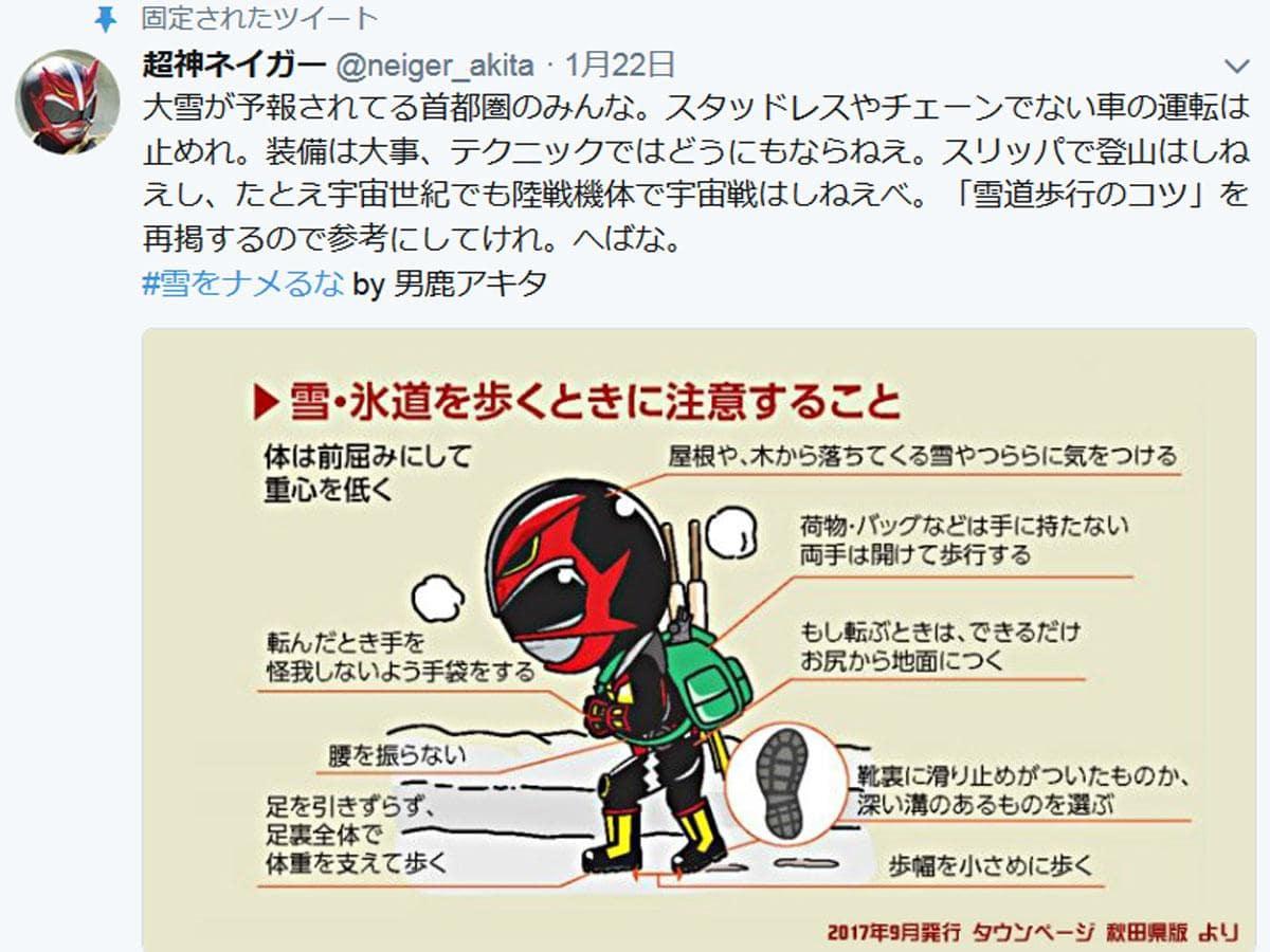 秋田県版「タウンページ」に掲載中のイラストを紹介する超神ネイガーのツイート