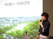 秋田美大で「アキビプラス」報告会 アート事業の3年振り返る