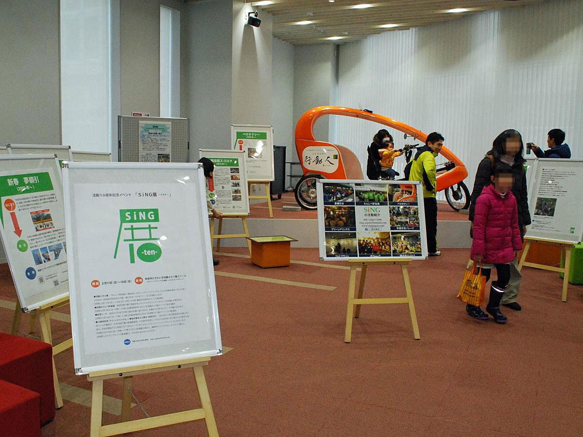 社会活動グループの10周年記念展「SiNG(シング)展-ten-」