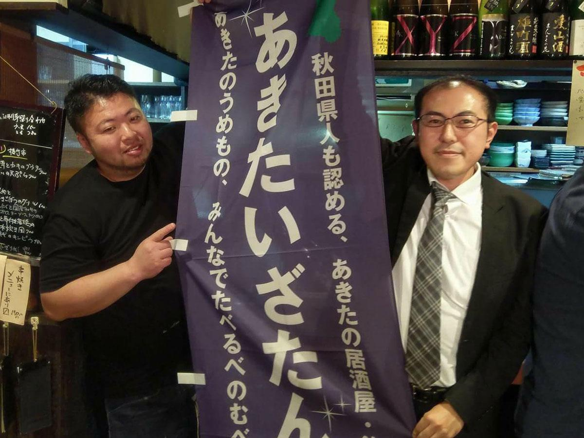 首都圏で秋田ゆかりの飲食店のPR活動に取り組む高橋純一さん(右)