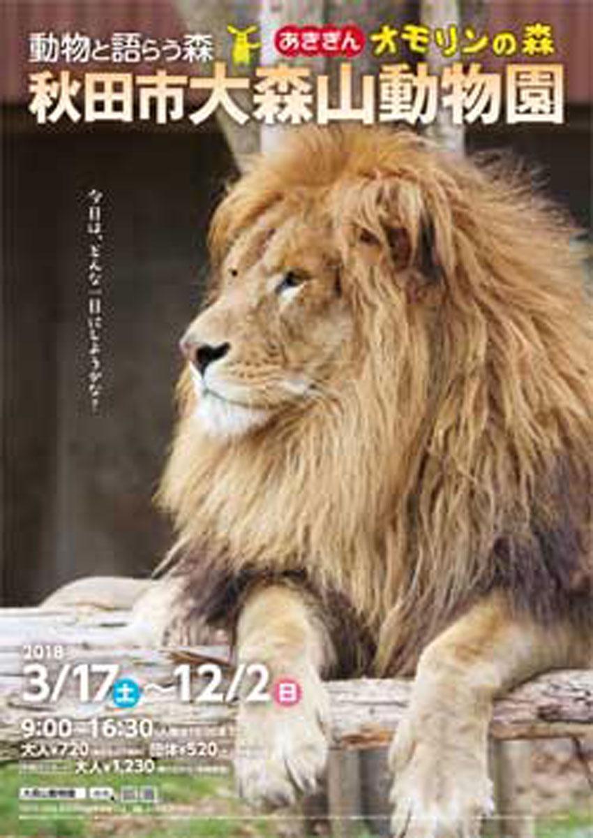 開園を告げる「秋田市大森山動物園」のポスター