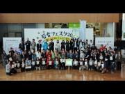秋田で「若者フェスタ」 若年者中心に地域活性30団体が活動PR