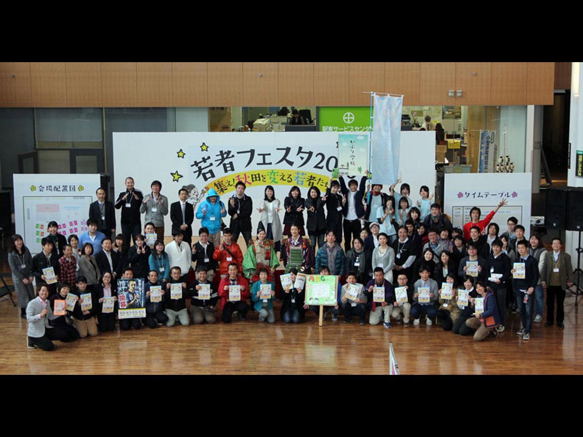 「若者フェスタ」参加者(写真は2016年)