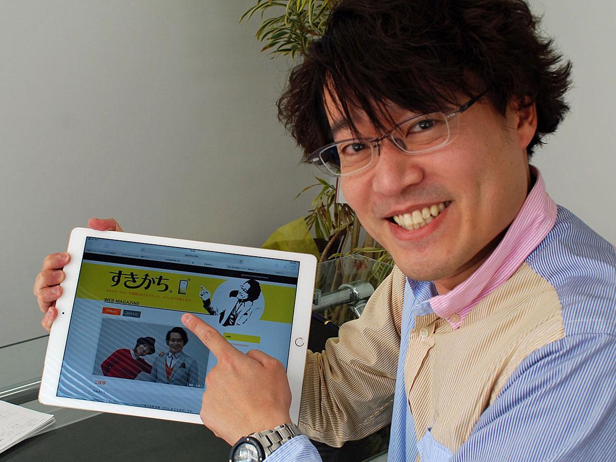 ウェブマガジン「すきかちっ」の運営を始めたマティログ(本名・北嶋友暁)さん