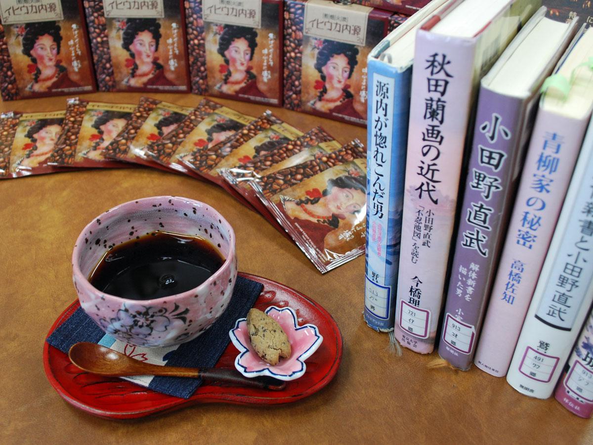 平賀源内が振る舞ったとされるコーヒーをイメージしたドリップパック「平賀源内カウヒイ」