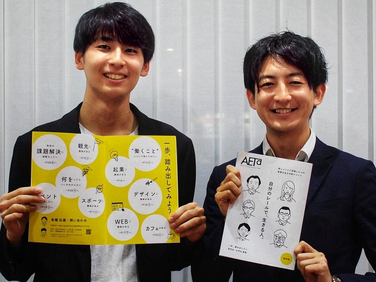 国際教養大学OBの石井宏典さん(右)と、同大学1年の佐々木風(そよぐ)さん