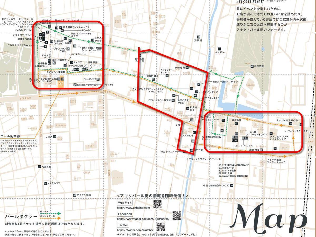 秋田市で開かれる飲み歩きイベント「アキタ・バール街」の参加飲食店募集エリア