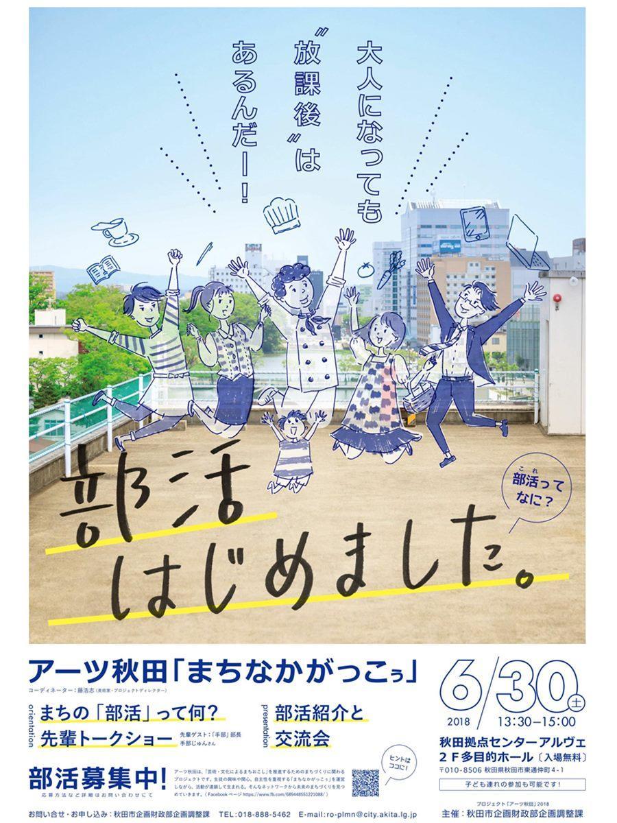 「アート秋田・まちなかがっこぅ 部活はじめました。」ポスター