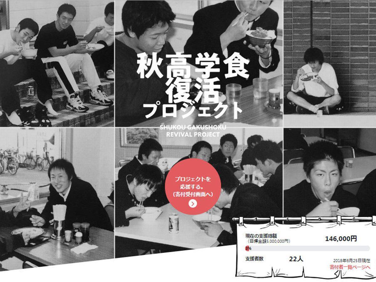 秋田高校学食の運営再開支援を呼び掛けるウェブサイト