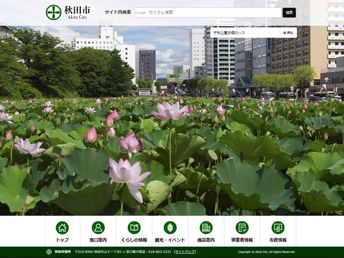 リニューアルした秋田市のホームページ