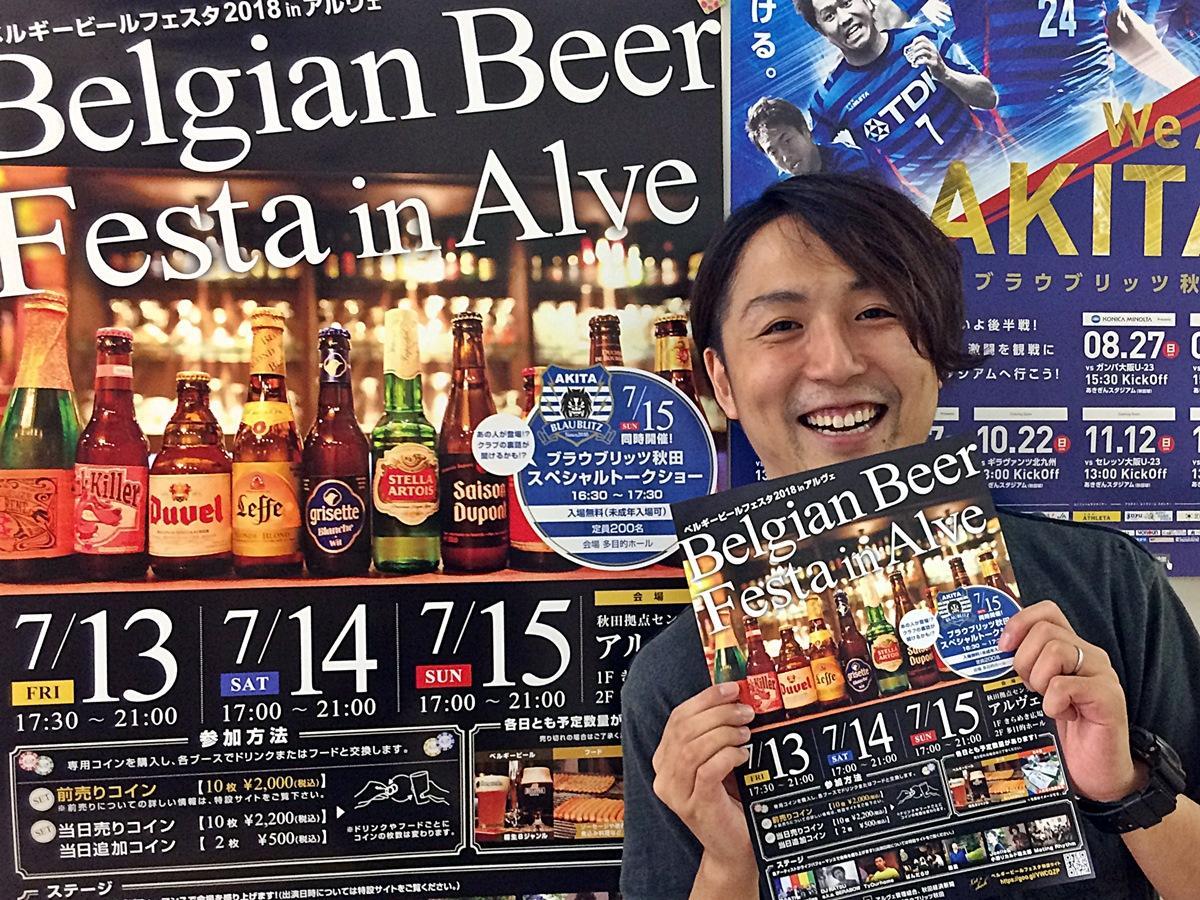 「ベルギービールフェスタ」への来場を呼び掛ける担当の伊藤康陽さん