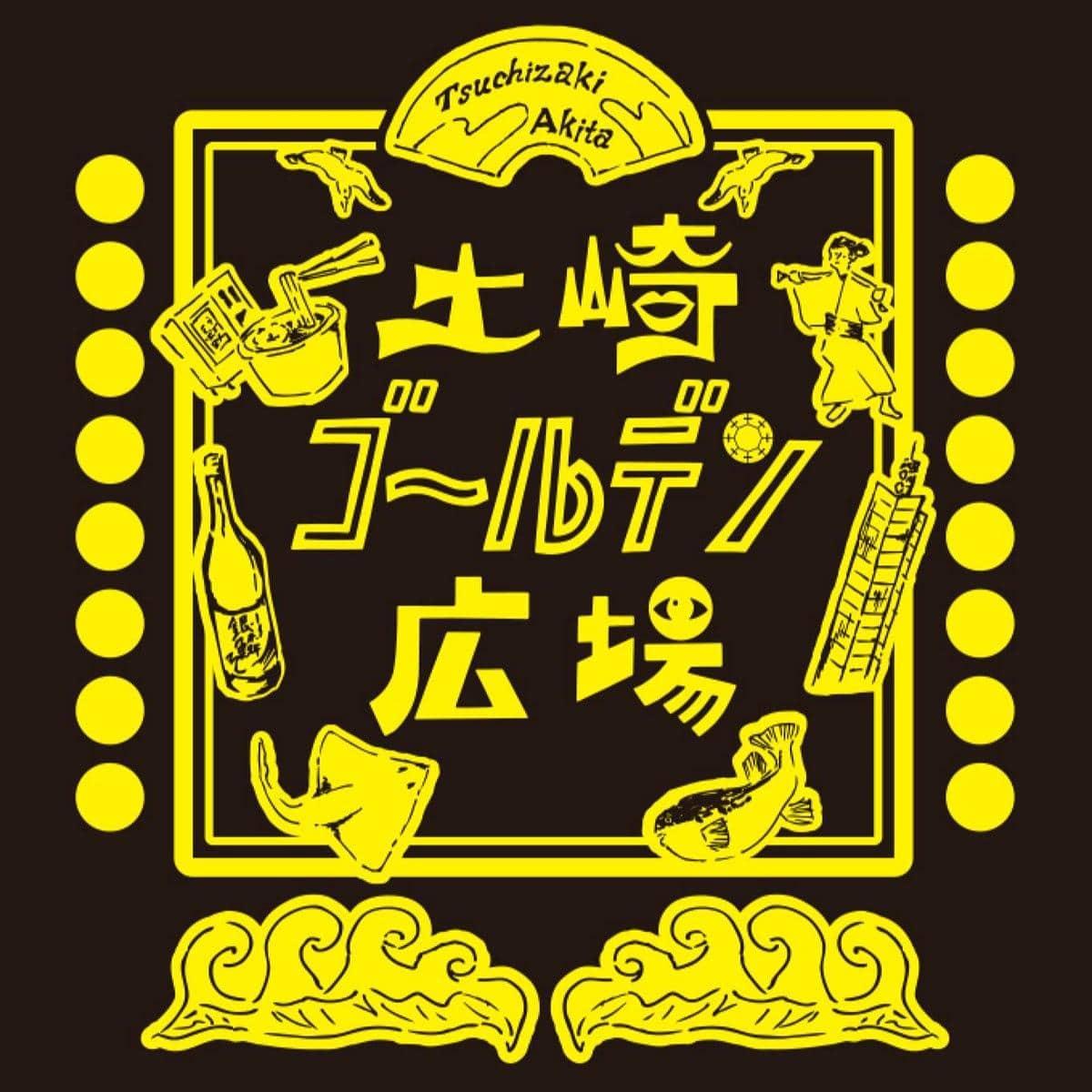 「土崎ゴールデン広場」で販売予定のTシャツデザイン
