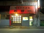 「アキタ・バール街」名物店の一つ秋田市大町1丁目の「律子」(現在、看板は変更されています)
