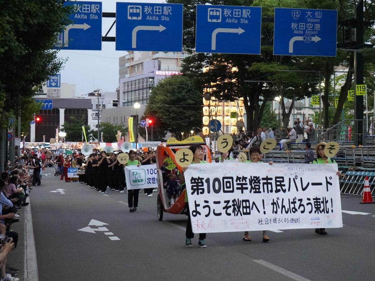 10回目を迎えた「竿燈(かんとう)市民パレード」