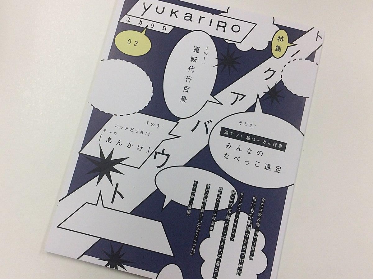 2年越しで発行された「yukariRo(ユカリロ)」創刊2号