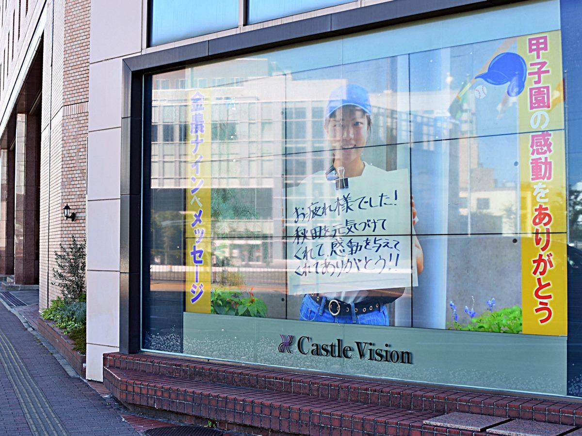 「感動をありがとう!金農ナインへ贈るメッセージ」を上映する秋田市内のホテル壁面ビジョン