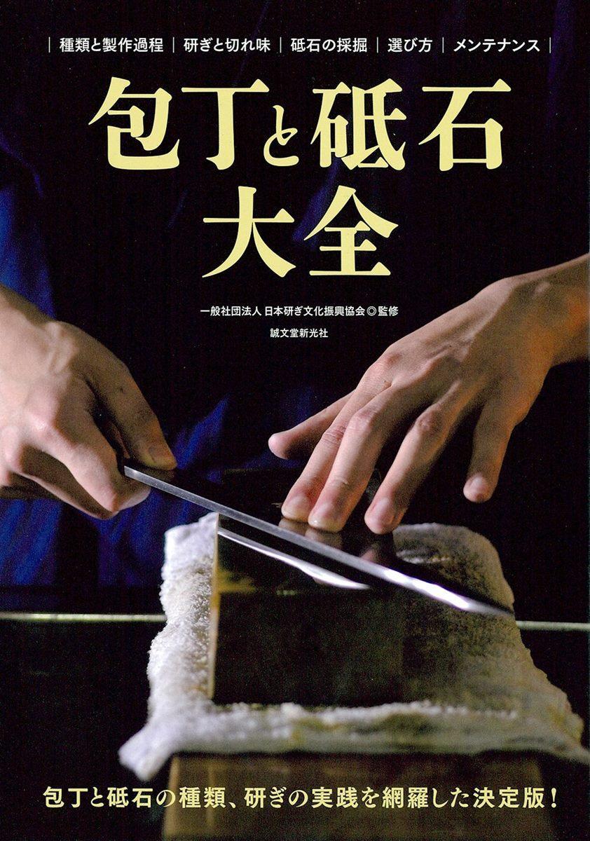 「おとなの読書会」で取り上げる「包丁と砥石大全」(日本研ぎ文化振興協会)