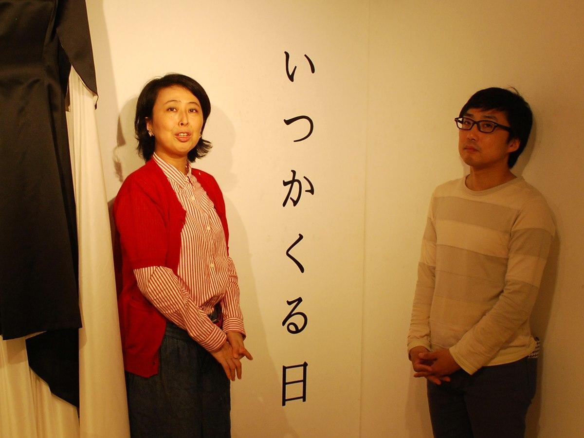 「いつかくる日」展を企画したアートスペースを運営する後藤仁さん(右)と現代美術家の村山留里子さん
