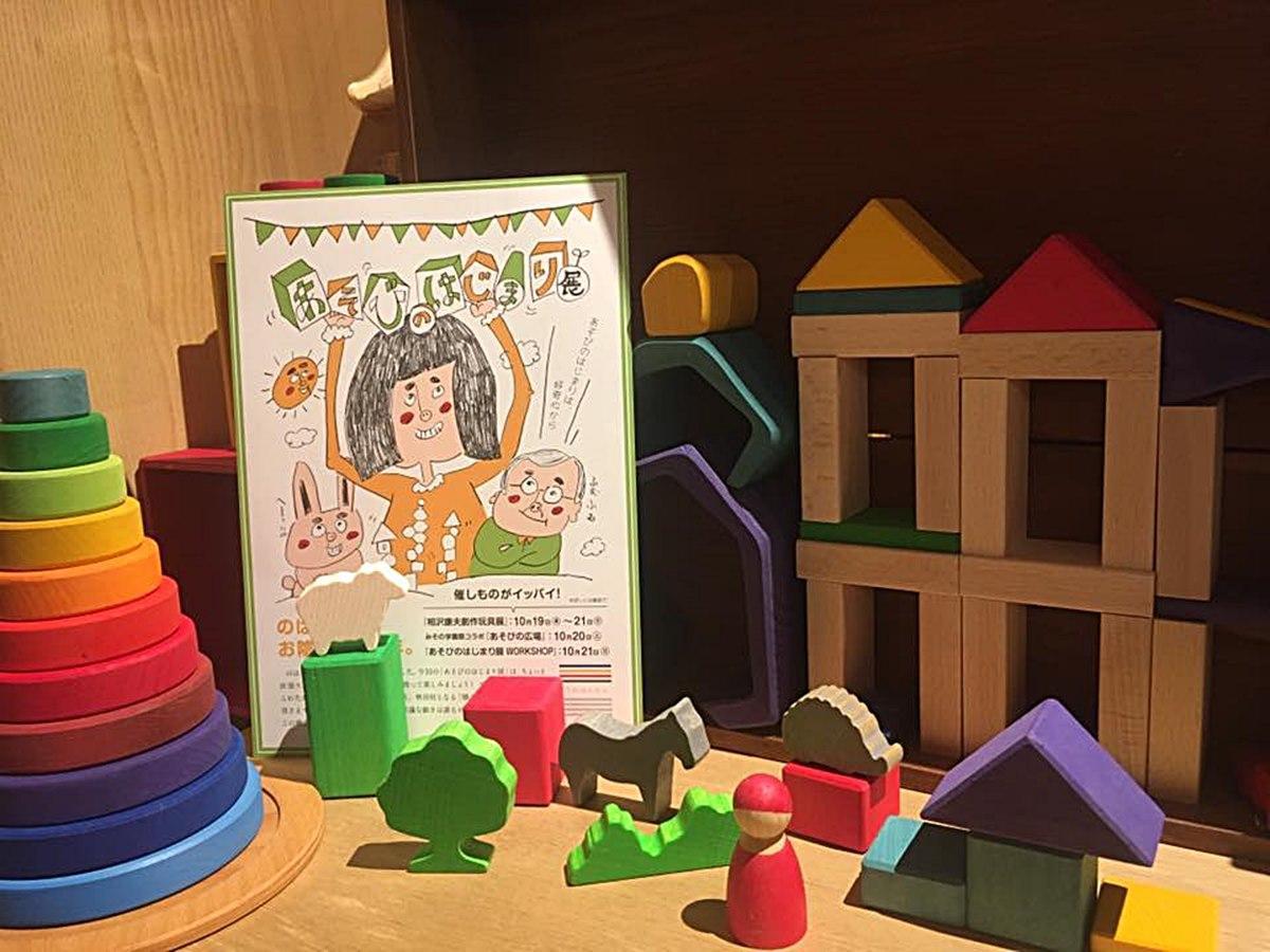 積み木など玩具のデザインを手掛ける相沢康夫さんを招いた複合イベント「あそびのはじまり展」