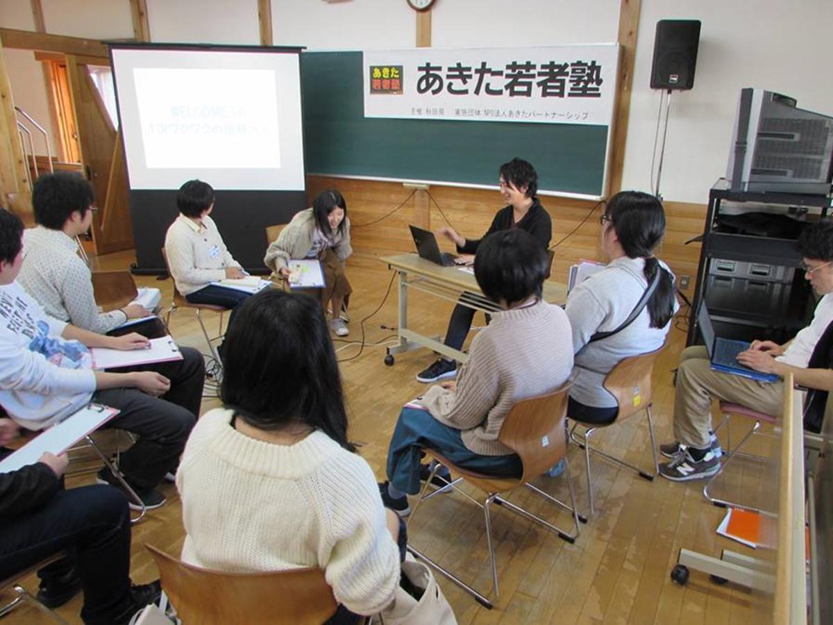 「秋田の未来」などを題材に開く「あきた若者塾」の様子