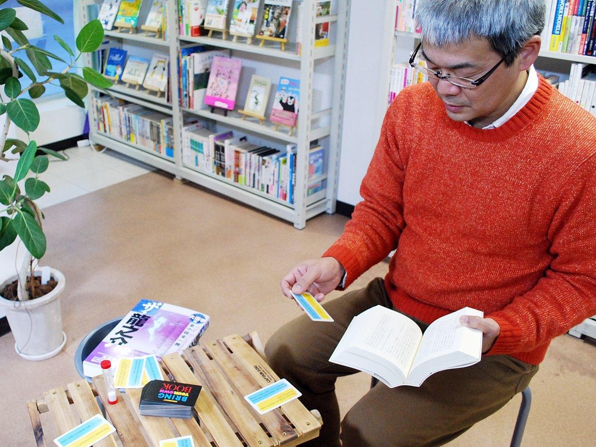 カードゲーム「Bring Your Own Book」大会を企画した書店経営の大友俊さん
