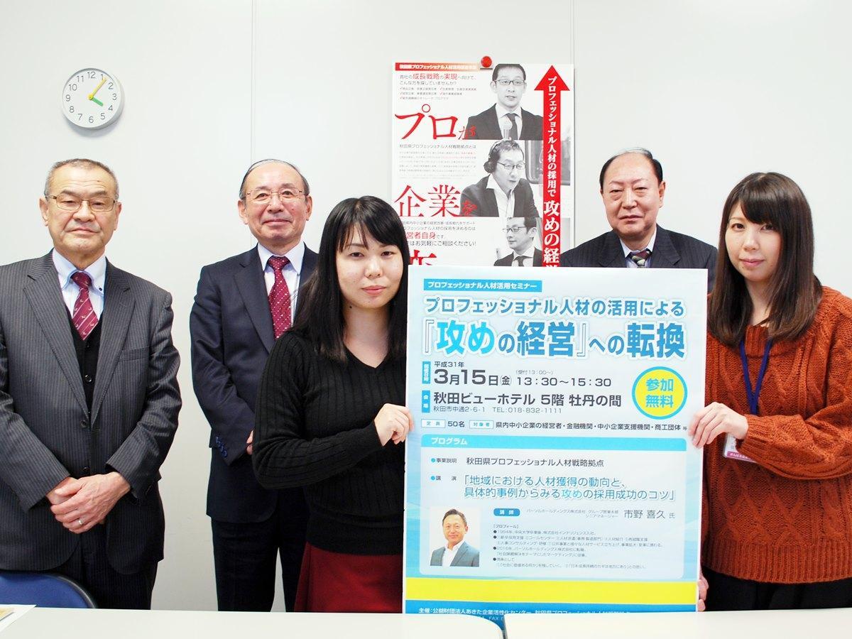「秋田県プロフェッショナル人材戦略拠点」スタッフ
