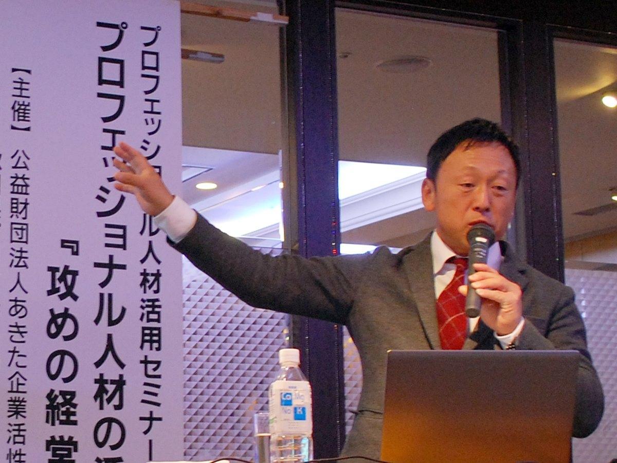 「プロフェッショナル人材活用セミナー」で講師を務めたパーソルホールディングス(東京都港区)の市野喜久さん