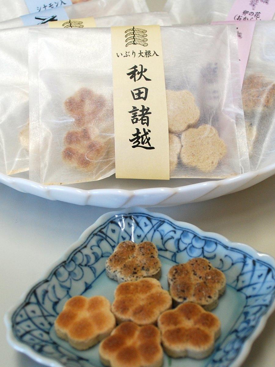漬け物「いぶりがっこ」風味など3種類のバリエーションが加わった「秋田諸越(もろこし)」