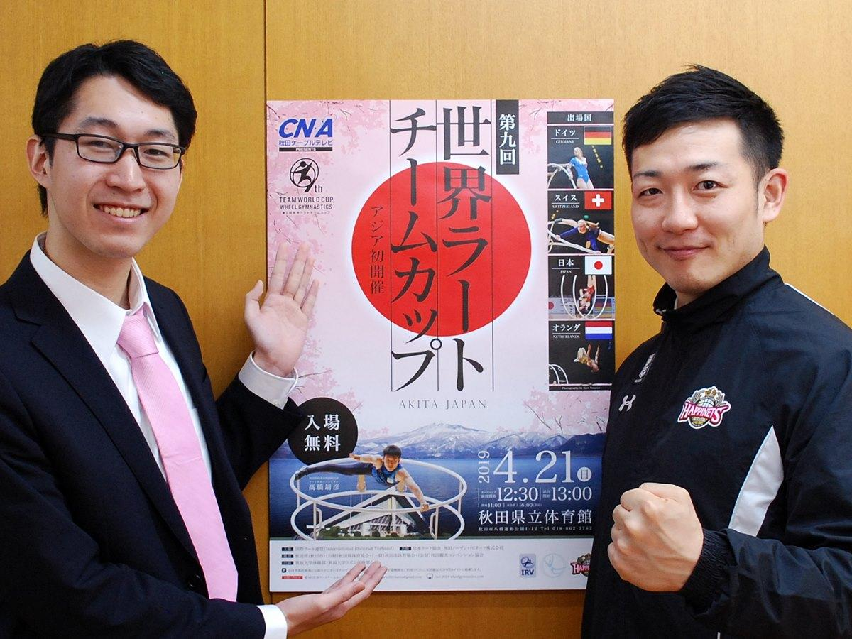 「ラート」世界チャンピオンの高橋靖彦選手(右)と事務局でインターンとして働く国際教養大学1年の三宅裕輝さん