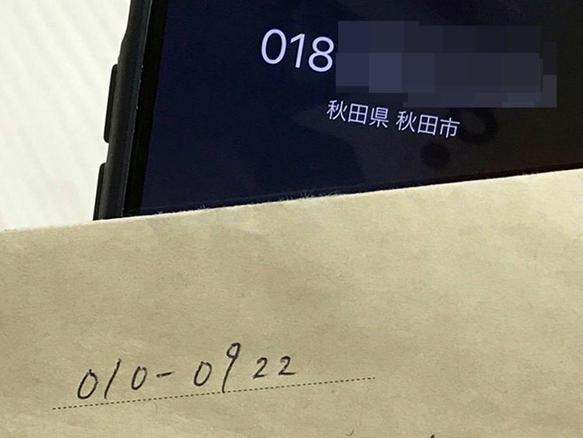 語呂合わせで新元号「令和(れいわ)」と読める秋田市の市外局番「018」と郵便番号「010」