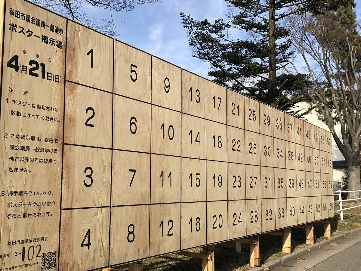 秋田市内に595カ所設ける「秋田市議会議員一般選挙ポスター掲示場」