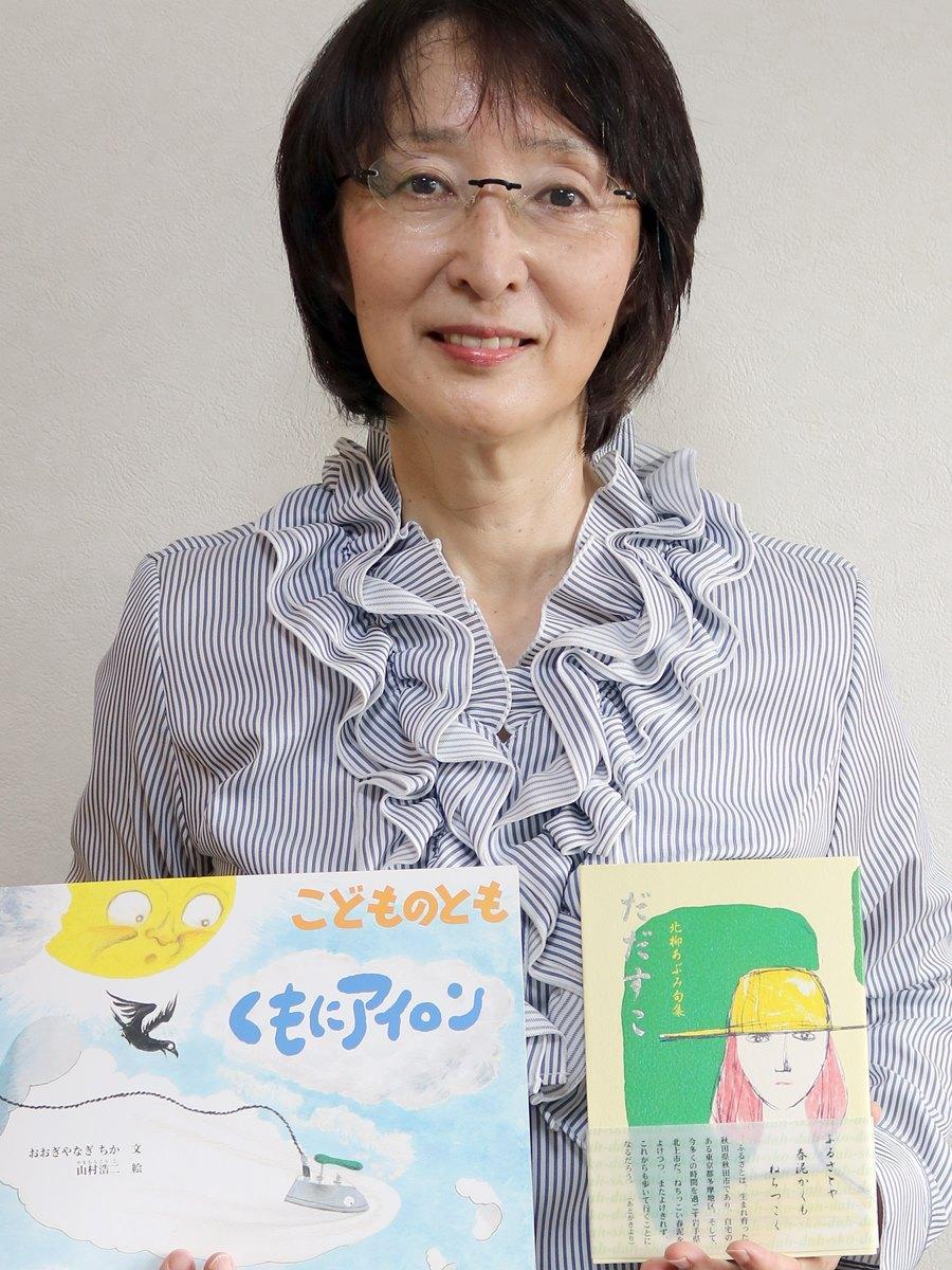 秋田市で句会と童話講座を開くおおぎやなぎちかさん