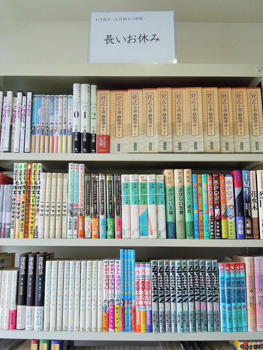 秋田市大町のセレクト書店がゴールデンウイーク向けに企画した特集販売「長いお休み」
