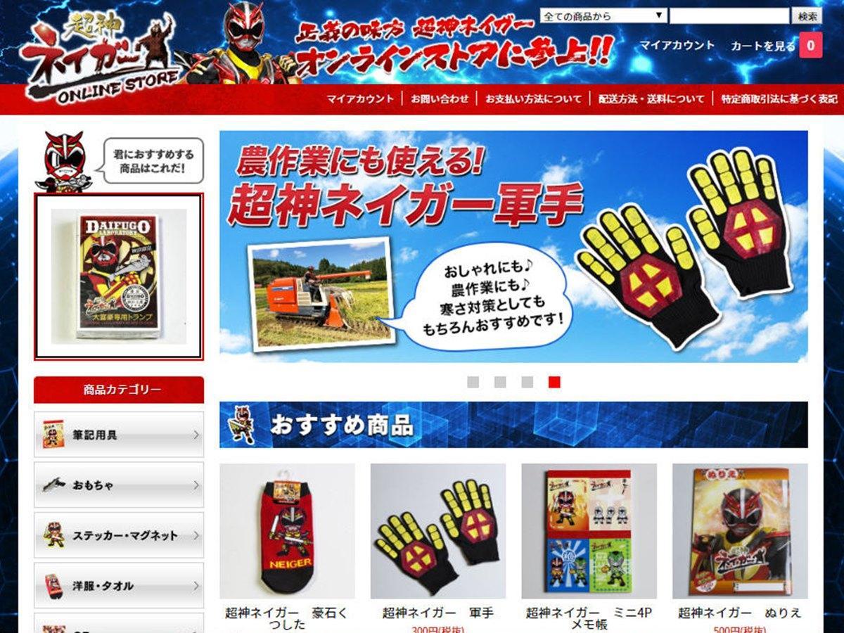 「正義の味方」(にかほ市)が開設した超神ネイガーグッズを扱うショッピングサイト