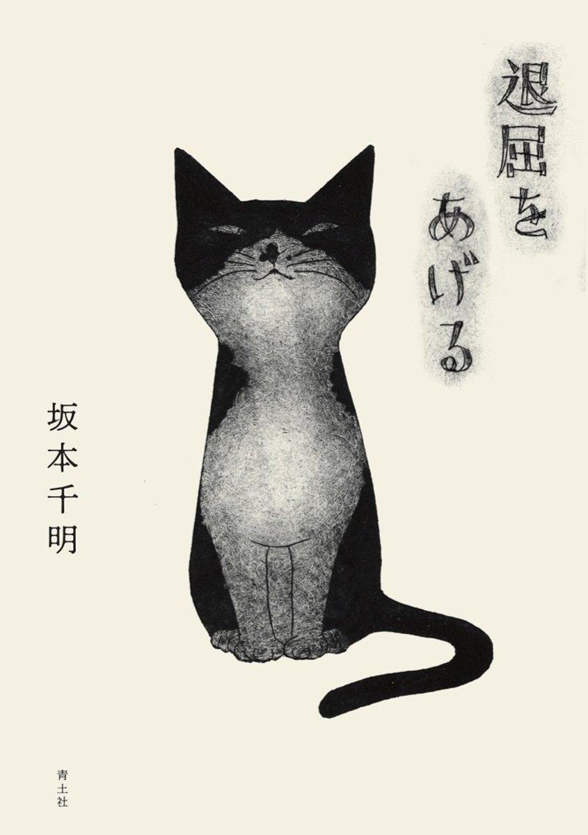 紙版画絵本「退屈をあげる」(青土社)