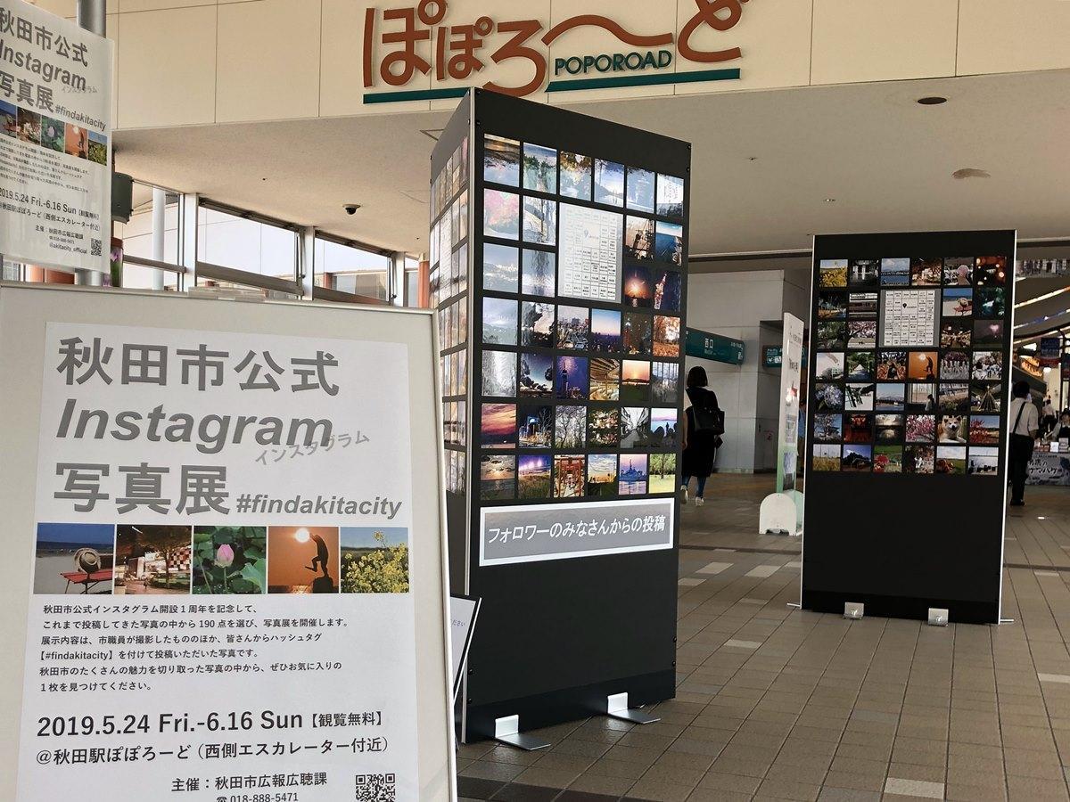秋田駅前通路にパネル展示する「秋田市公式インスタグラム写真展」