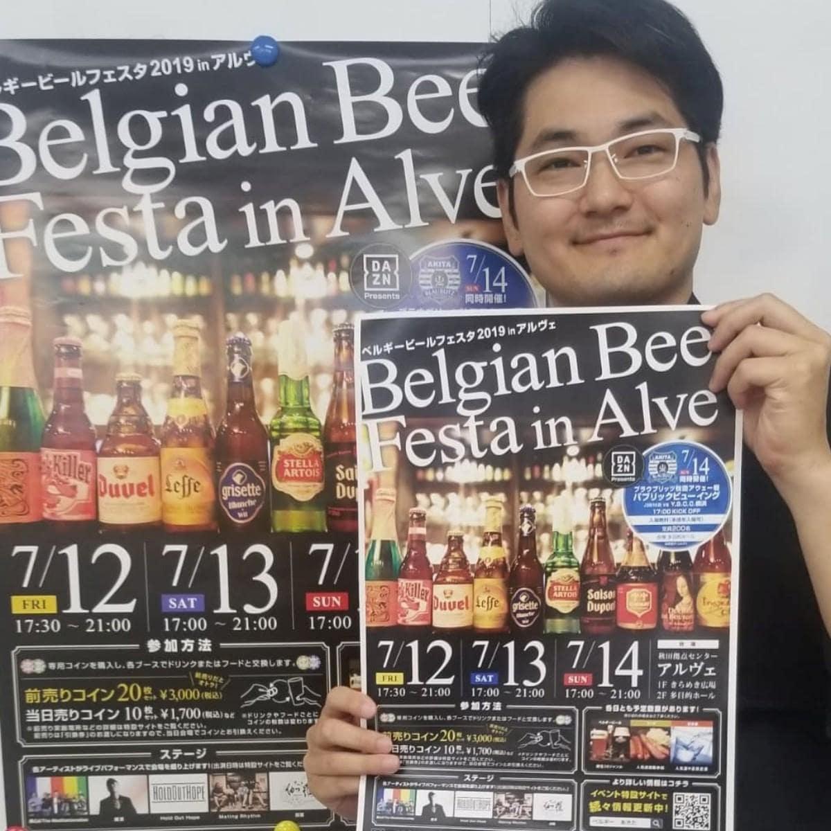 「ベルギービールフェスタ2019」をPRするイベント担当者