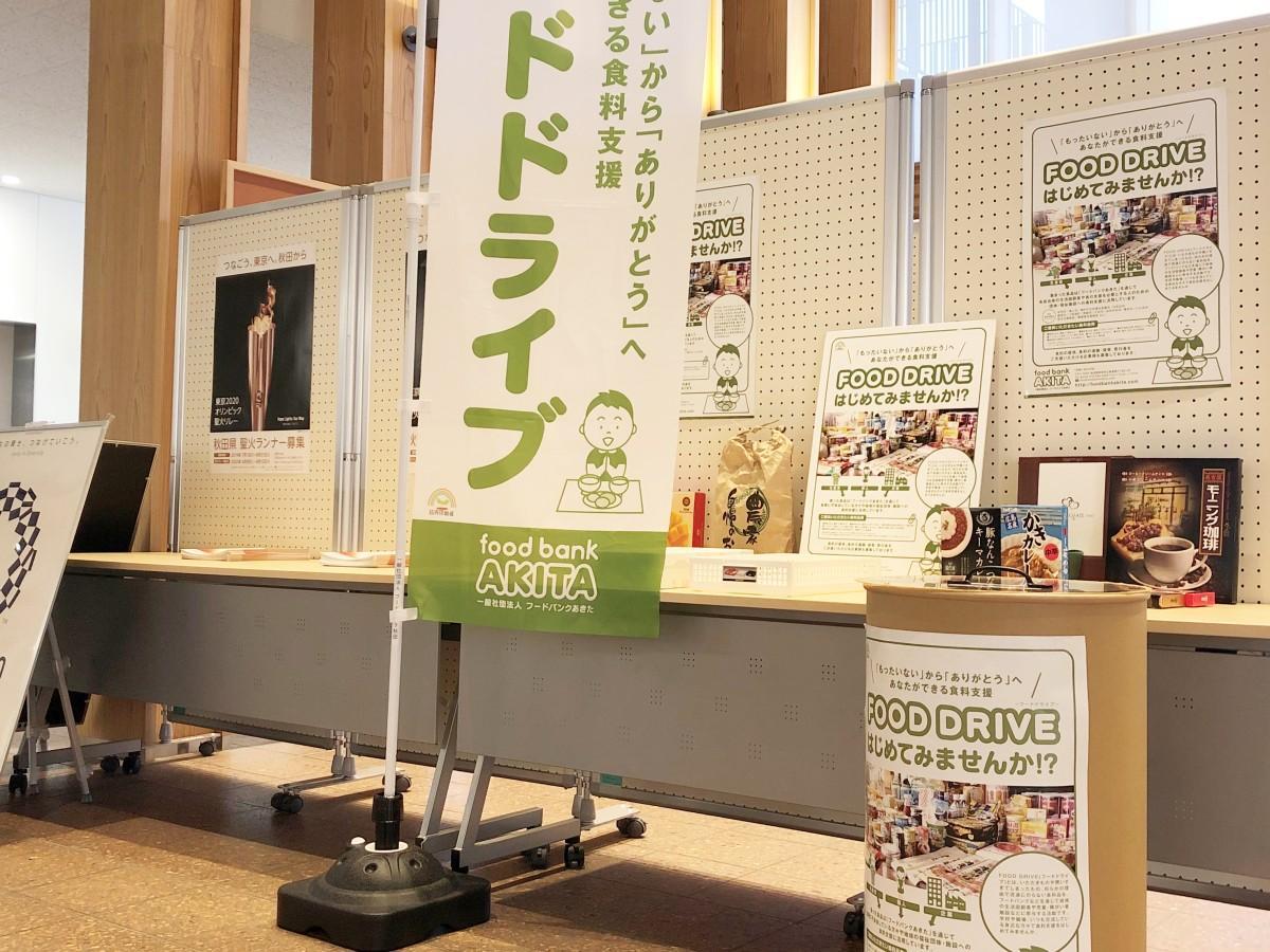 秋田市役所1階の市民ホールに期間限定で設けられる「フードドライブ」