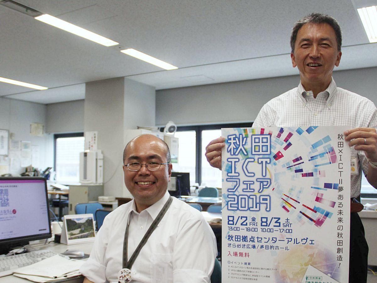 「秋田ICTフェア2019」の開催準備を進める秋田県情報企画課IT改革推進班の担当者