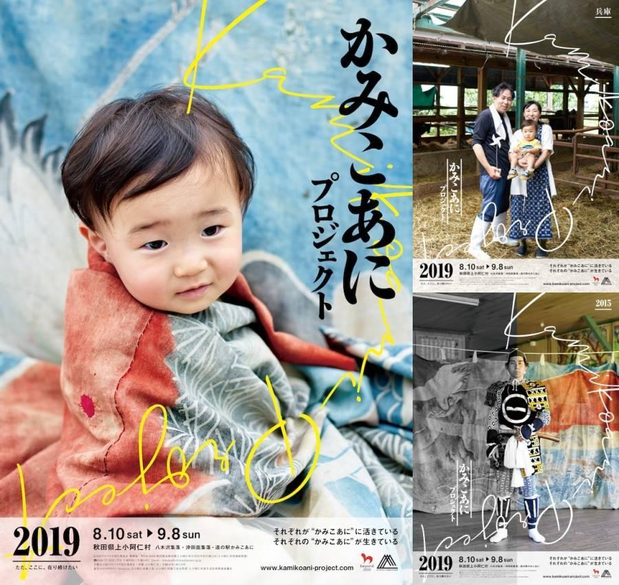 3種類制作した「かみこあにプロジェクト2019」ポスター