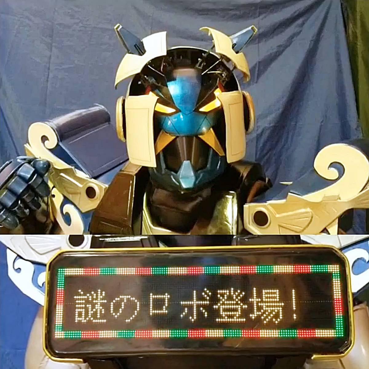 「正義の味方」が発表を予定するロボット型の新キャラ