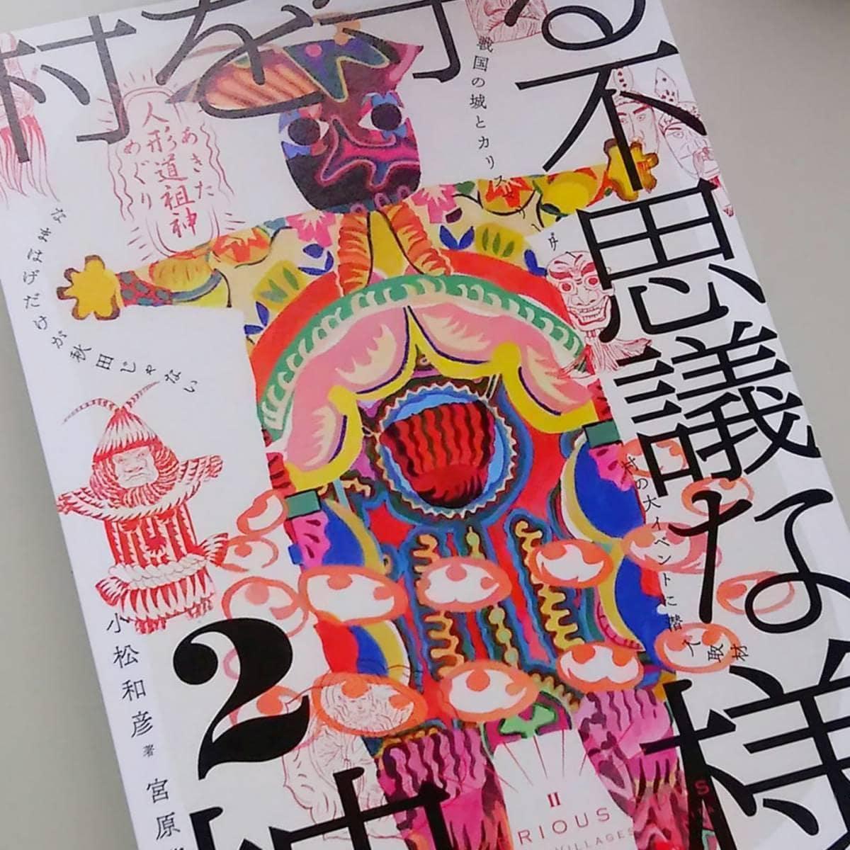 軽妙な文章とカラフルなイラストで伝統的な風習を紹介する「村を守る不思議な神様2」