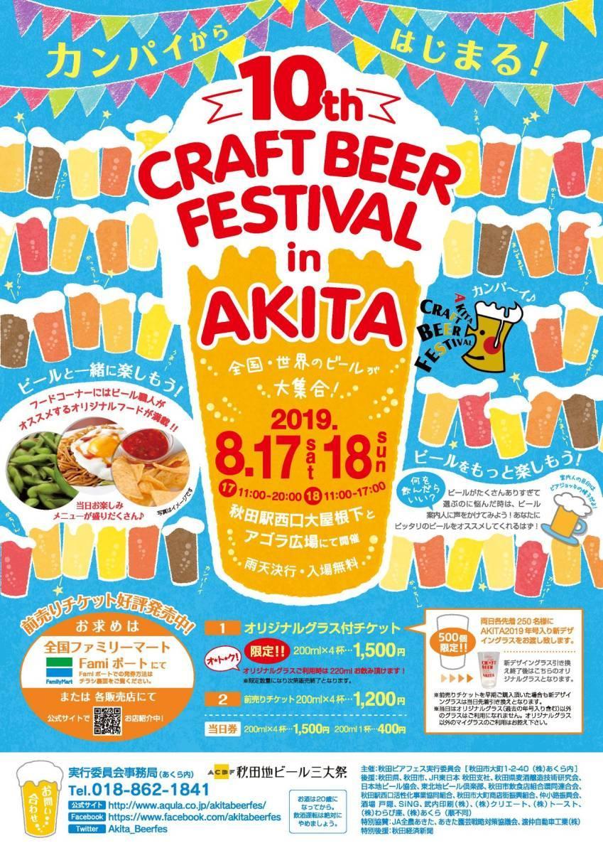 「クラフトビアフェスティバル in 秋田」10周年を告知するポスター