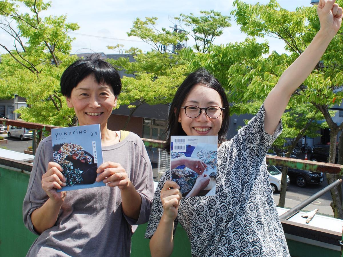リトルプレス「yukariRo(ユカリロ)」を出版した編集者の三谷葵さん(右)とカメラマンの高橋希さん(左)