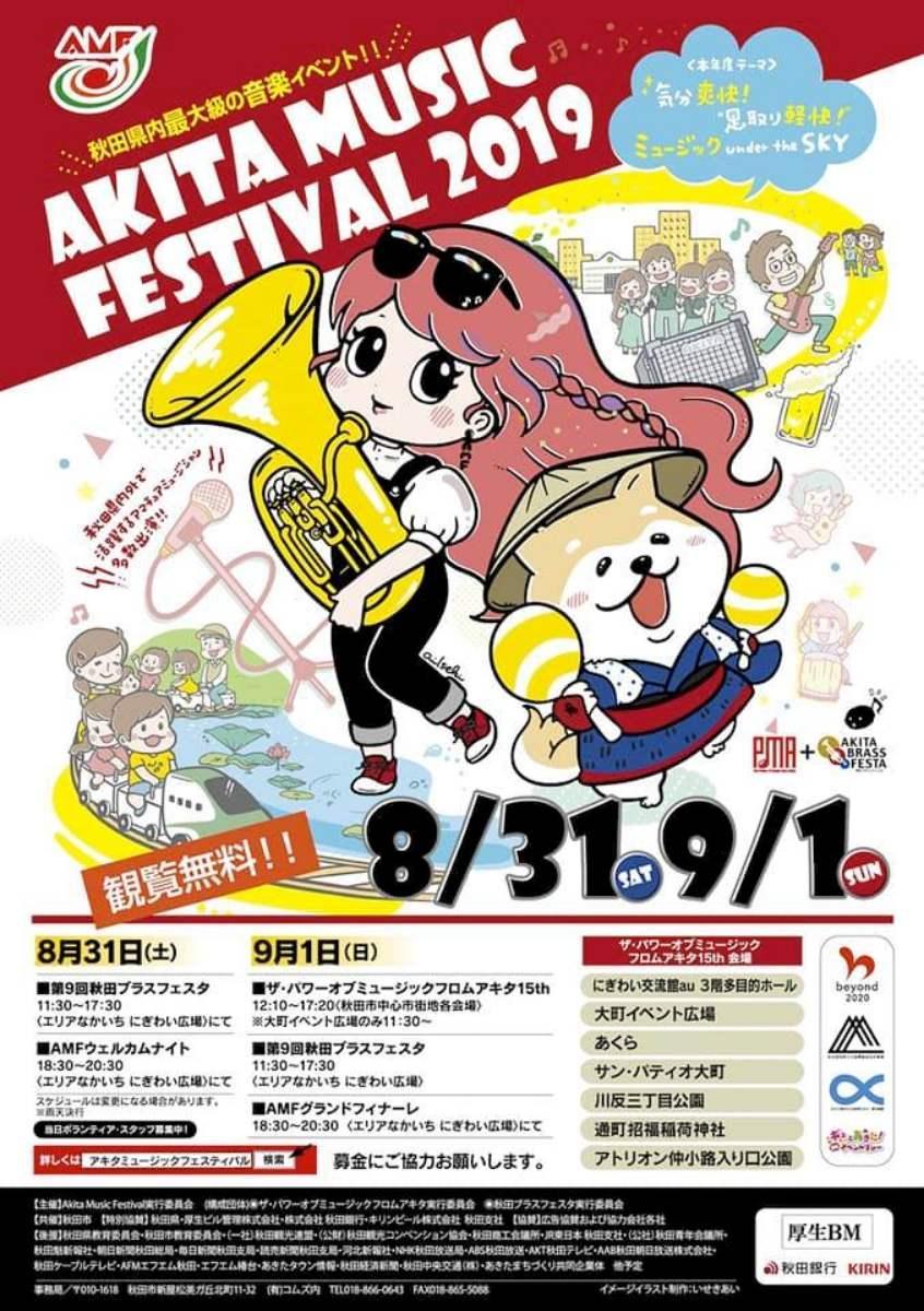 「アキタミュージックフェスティバル2019」ポスター