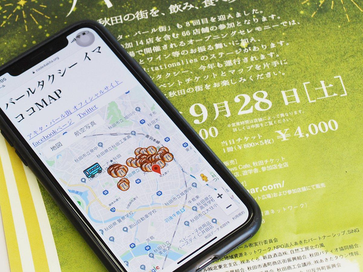 飲食イベント専用タクシーが導入する位置情報サービスのスマートフォン画面