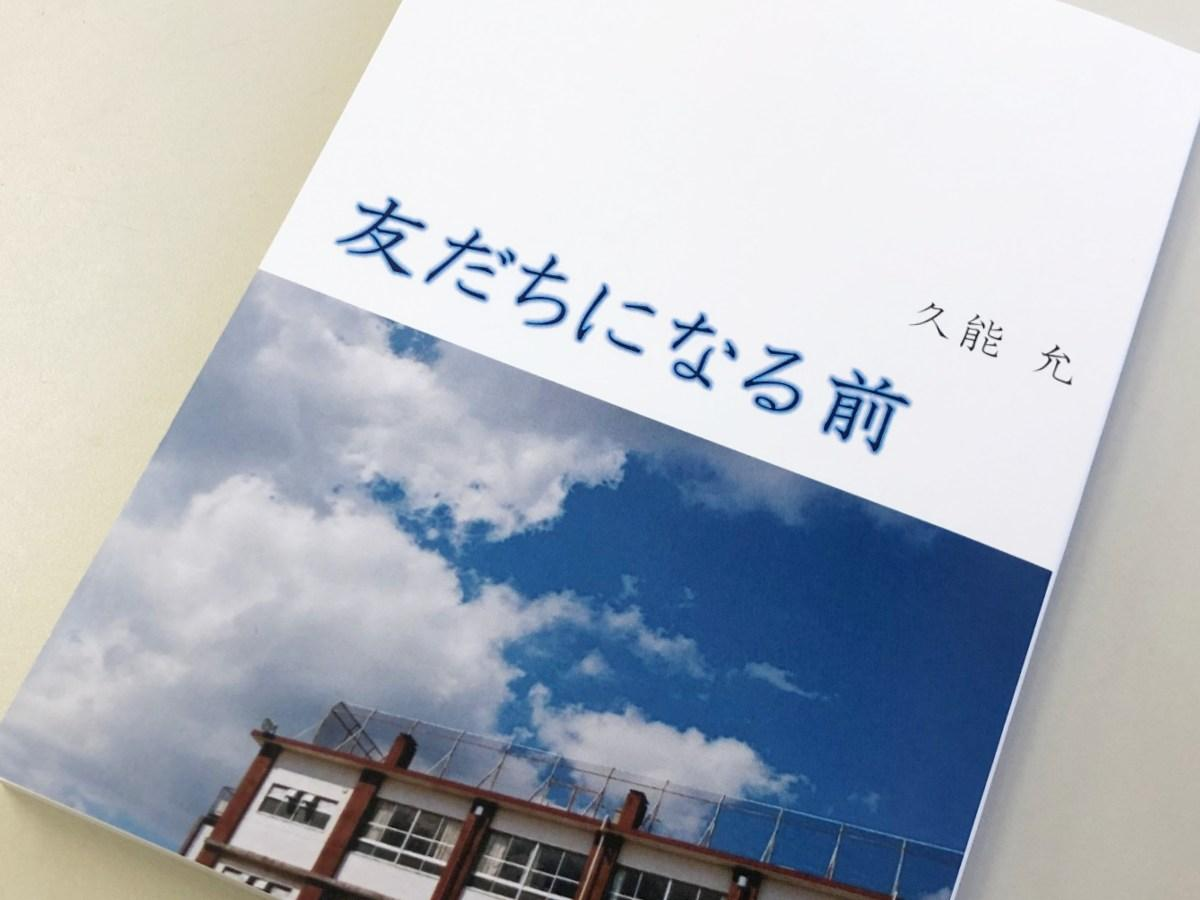秋田市大町2丁目のセレクト書店店主が発行した短編集「友だちになる前」