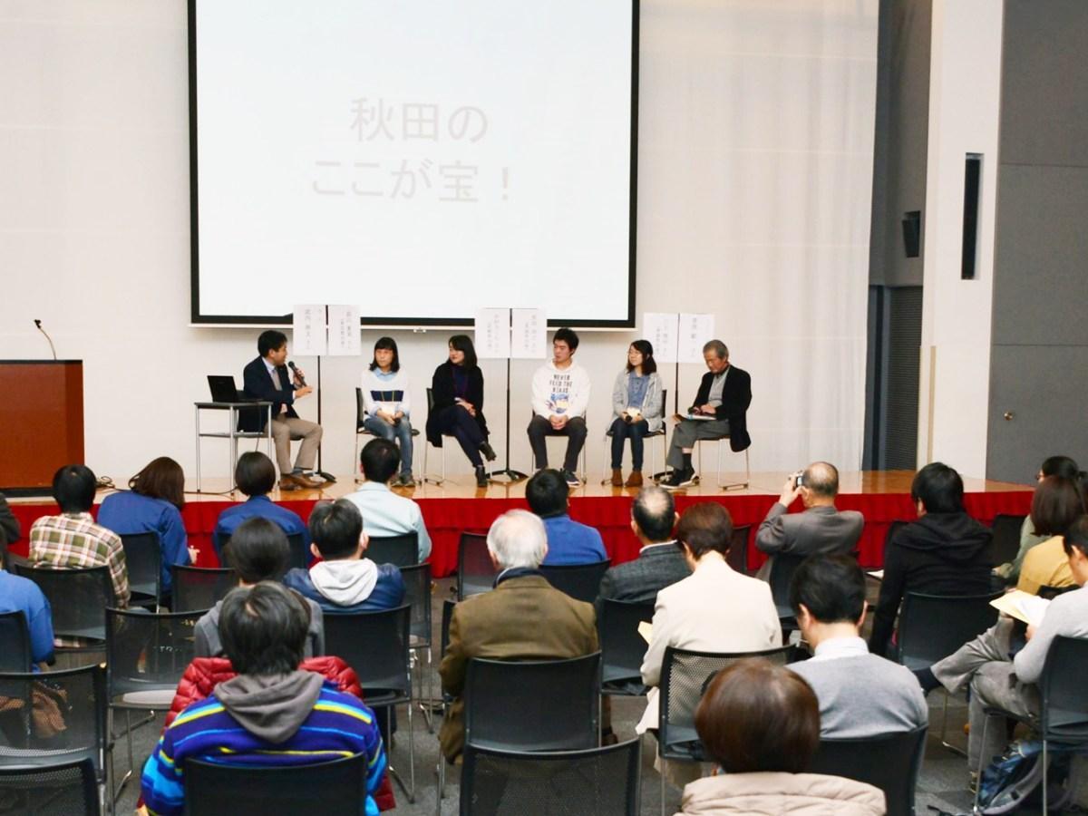 秋田市内で開かれる「地域力フォーラム」会場の様子(写真は昨年)