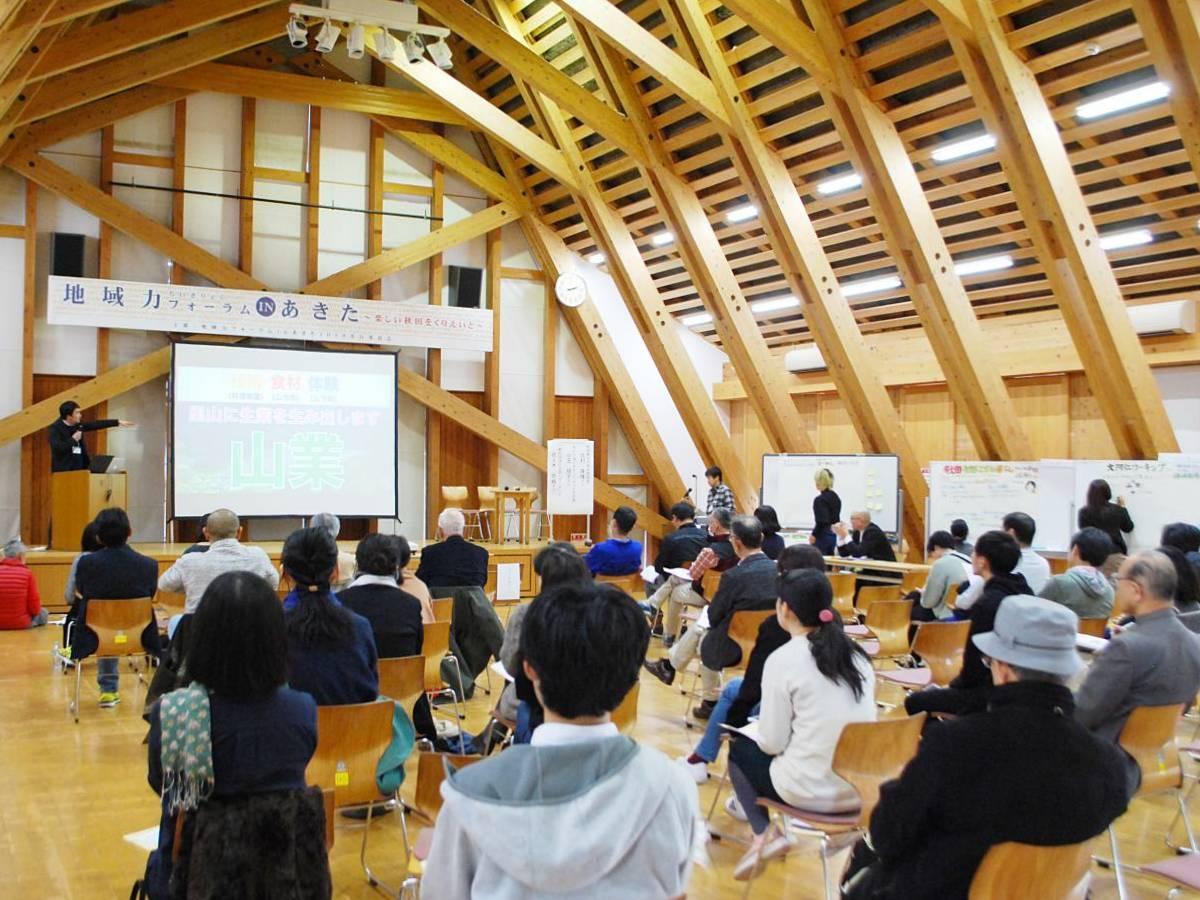 地域の活性化をテーマに意見交換を行う「地域力フォーラム in あきた」会場の様子