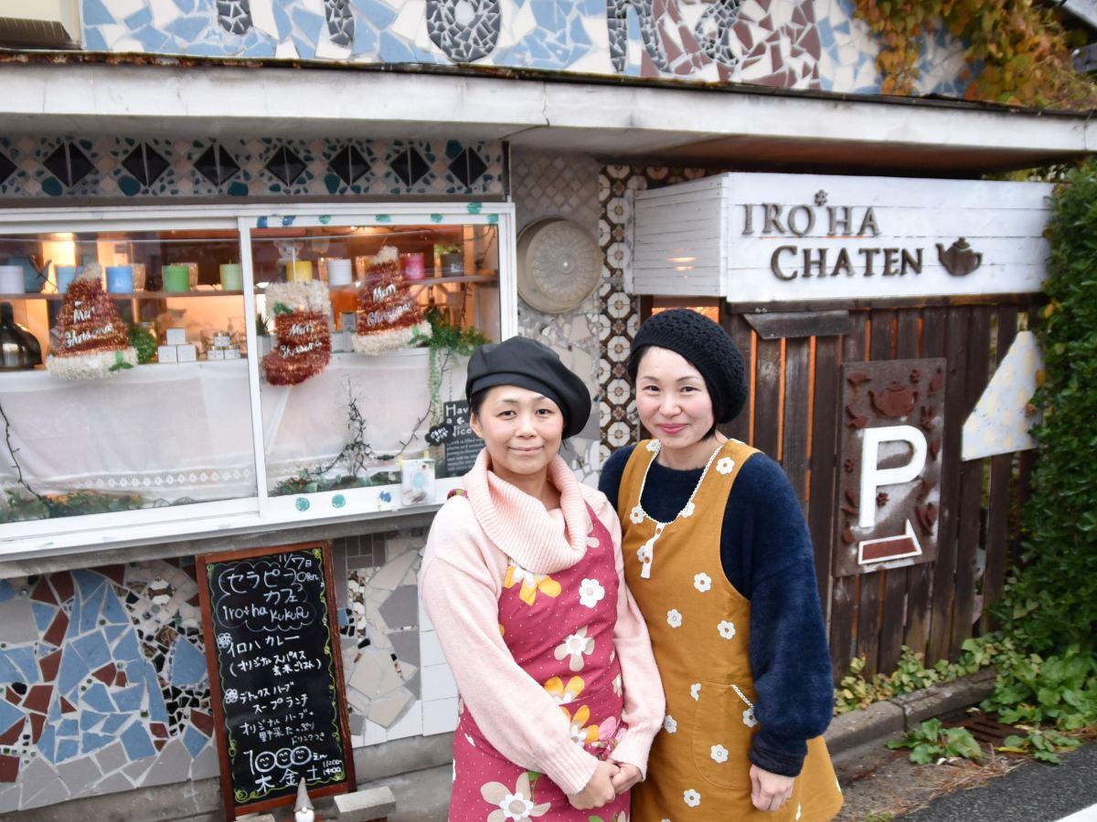 セラピーカフェ「iroha&Kukuru」をオープンした桐谷麗さん(左)と友人の伊藤みかりさん(右)